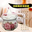 廚房糖罐陶瓷密封罐蜂蜜瓶創意鹽罐儲物罐茶葉罐油罐白糖罐泡菜壇 WD一米陽光