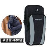 跑步手機臂包運動手機包手腕包