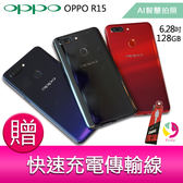 分期0利率  OPPO R15  智慧型手機 贈『快速充電傳輸線*1』