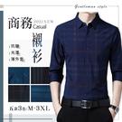 抗皺時尚商務襯衫 韓版修身條紋襯衫 歐美格紋襯衫 男長袖-5款 3色 M~3XL碼【C32040】