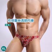 男性內褲 花漾男比利透明蕾絲三角褲(紅色)-XL【全面86折390免運】