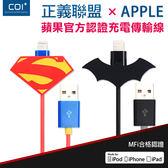 DC正義聯盟正版授權 APPLE官方認證Lightning充電傳輸線(二款)【D49-15-2】
