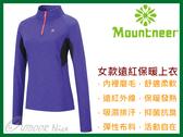山林MOUNTNEER 女款遠紅雲彩保暖上衣 22P10 藍紫 刷毛衣 保暖衣 中層衣 運動上衣 OUTDOOR NICE