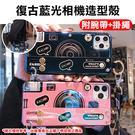 【妃凡】復古藍光相機造型殼 附腕帶+掛繩 iPhone 11/i11 Pro/i11 Pro Max 保護殼 198