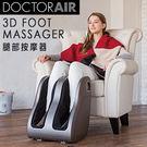 24期無息 DOCTORAIR 3D M...