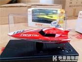 迷你無線充電遙控船賽艇潛艇小飛艇兒童男孩電動防水玩具船 快意購物網