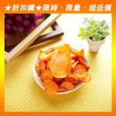 (99免運)好食光 紅蘿蔔脆片(45g)