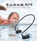 游泳耳機 骨傳導游泳耳機頭戴式騎行跑步健身防汗掛耳式不入耳無線運動耳機 MKS生活主義