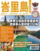 (二手書)峇里島玩全指南 【最新版】2015