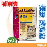 喵樂寶 貓用腸益粉50g/貓營養品【寶羅寵品】