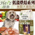 【培菓平價寵物網】Herz赫緻》低溫烘焙健康狗糧-無穀火雞胸肉-5磅