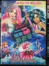 挖寶二手片-P03-288-正版DVD-動畫【芭比之搖滾公主訓練營】-國英語發音(直購價)
