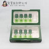 立坽『免沖頭皮調理』紀緯公司貨 萊法耶(荷那法蕊) RF 三項森髮調理液5.5ml*8(整盒) HS05