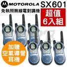 ✚營業專用 業界推薦 超值加贈空導耳機✚MOTOROLA SX601 小型輕巧 超值組雙座充 6支裝