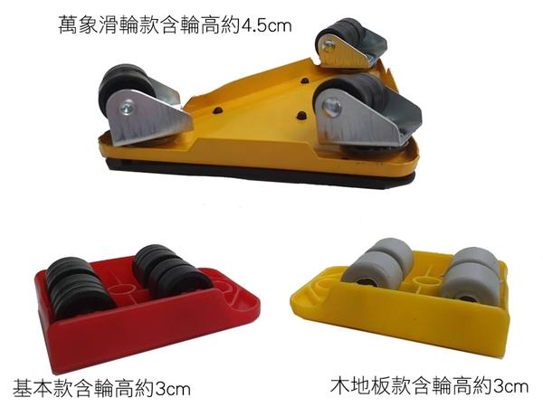 OD011 多功能搬家神器 萬象滑輪 升級360度旋轉 搬重物 省力搬家工具 重物移動工具 家具移動