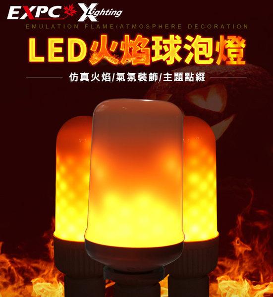 LED E27 火焰燈泡 仿真火焰 氣氛燈 景觀燈 吧檯燈 小夜燈 壁燈 庭園燈 適用於民宿造景(3W 10W 12W)