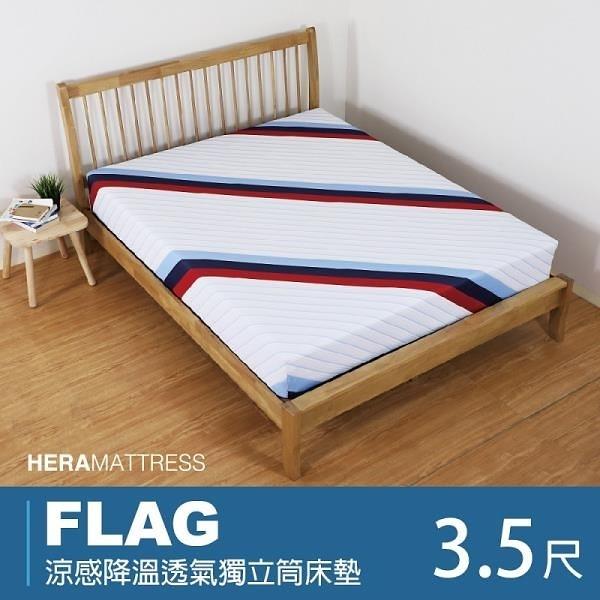 【南紡購物中心】FLAG涼感降溫透氣獨立筒 單人加大3.5尺