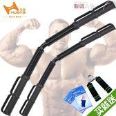 握力棒 可調節彈簧臂力棒臂力器擴胸器30-70級手臂肌肉力量訓練器材 數碼人生igo