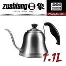 日象不鏽鋼咖啡沖泡茶壺(1.1L) ZO...