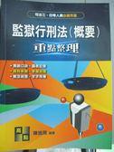 【書寶二手書T9/進修考試_YKL】監獄行刑法(概要)_陳逸飛