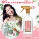 韓國花的嫁衣48小時香氛噴霧400ml