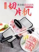 羊肉捲切片機手動家用切肉機刨肉機火鍋肉片爆肉捲機薄片神器小型YJJ 【快速出貨】