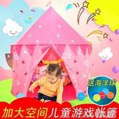 可愛兒童帳篷室內游戲屋寶寶生日禮物玩具屋女孩城堡公主房海洋球YXS 七色堇