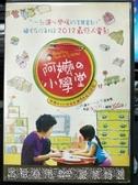 挖寶二手片-Z69-003-正版DVD-韓片【阿嬤的小學堂】-金貞久 金暻愛 申彩妍