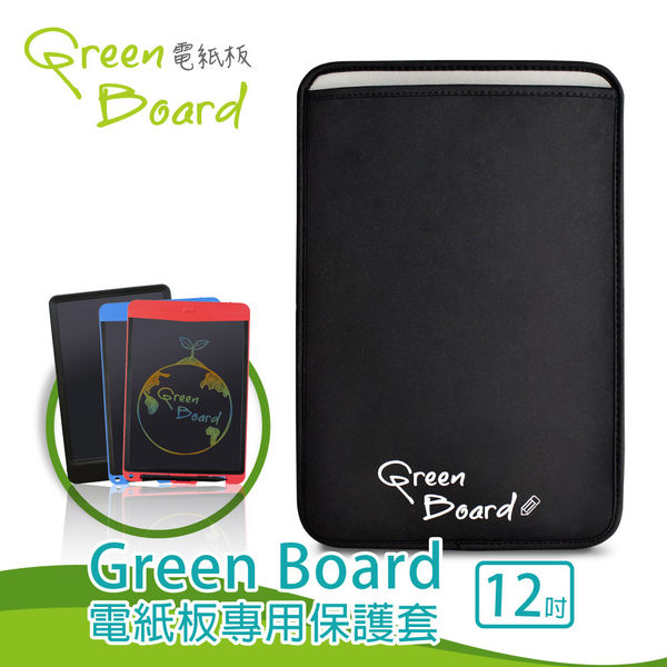 【12吋保護套】Green Board 電紙板專用信插式保護套 (防潑水、防刮、全方位保護)