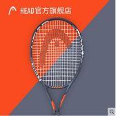Head海德 單人雙人男女士大學生初學者碳鋁一體網球拍套裝igo  莉卡嚴選