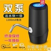 大桶桶裝水飲水機抽水器家用小型電動純凈水桶自動壓出水上水器泵 安妮塔小鋪