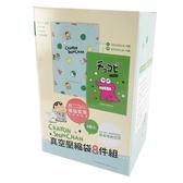 小禮堂 蠟筆小新 抽氣式真空壓縮袋組 附抽氣筒 衣物壓縮袋 棉被壓縮袋 真空袋 (8入 綠) 4710588-01074