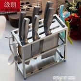 壁掛式放刀架不銹鋼廚房刀架刀具刀座菜刀架置物架收納架用品用具 全館免運