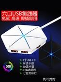 USB分線器-usb分線器轉接器3.0高速type-c蘋果筆記本電腦hub2.0車載家用  喵喵物語