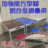 【JIS 】A136 鋁合金摺疊桌一桌四椅折疊桌露營桌野餐桌烤肉桌會議桌辦公桌書桌非蛋捲桌