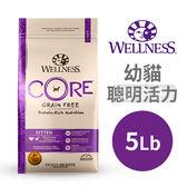 [寵樂子]Wellness-Core無穀系列-幼貓-聰明活力 / 5磅 貓飼料