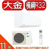 《全省含標準安裝》大金【RXM71SVLT/FTXM71SVLT】《變頻》+《冷暖》分離式冷氣 優質家電