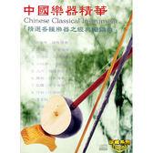 中國樂器精華CD (10片裝)