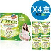 孕哺兒 媽媽藻油 DHA 軟膠囊 60粒 (新上市) 買4送1共5盒 ◤限時59折◢