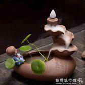 紫砂創意倒流香爐檀香塔香家用室內熏香爐陶瓷禪意擺件  『歐韓流行館』