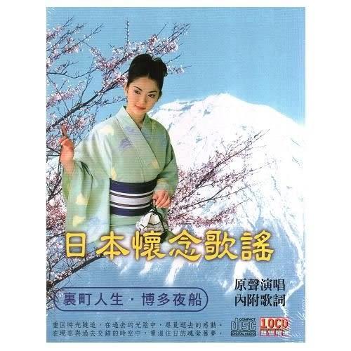 日本懷念歌謠 超值精選CD (10片裝)  (購潮8)