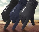 南極人麂皮絨手套男秋季騎行運動冬天女防滑防寒保暖觸屏加絨開車