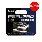 Kenko REALPRO ND64 82mm 防潑水防塵抗油汙 多層鍍膜減光鏡 減六格 贈濾鏡轉接環