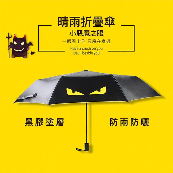 小惡魔晴雨兩用折疊雨傘 陽傘 抗UV 玻纖傘骨 抗風 遮陽 三折 雙層傘面 八骨 時尚美觀