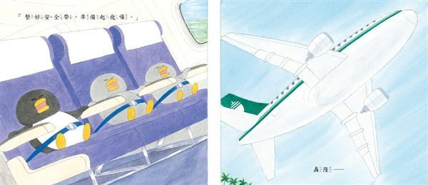 小企鵝搭飛機