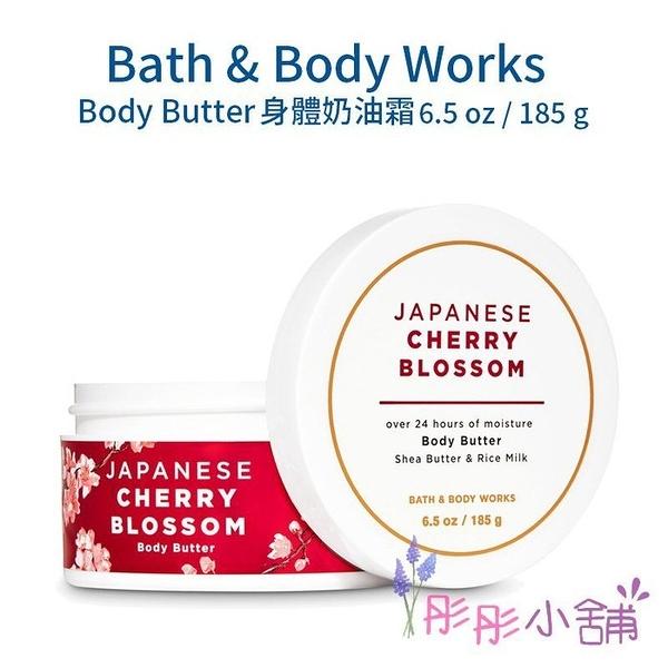 Bath & Body Works 超柔軟香氛奶油霜 滋潤長效保濕 6.5oz/185g BBW 原裝進口【彤彤小舖】