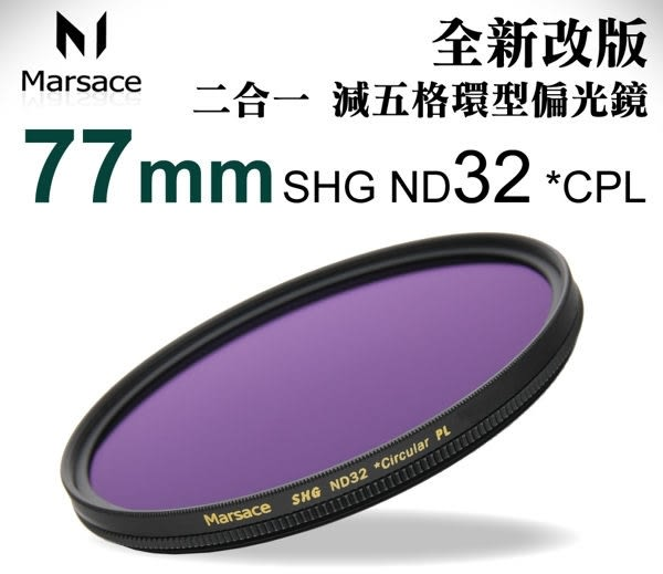 Marsace SHG ND 32 *CPL 77mm 真正拔水抗油汙 高穿透高精度 二合一減五格環型偏光鏡