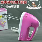 7檔變速迷你手持家用蛋糕烘焙電動打蛋器攪拌器 烘焙工具  小宅女