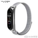 適用手環5/4/3/2腕帶錶帶尼龍NFC版編織手鏈替換帶個性潮透氣金屬智慧手環