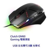 MSI 電競滑鼠 【GM60】 GM60 Gaming 電競 滑鼠 USB 左右開弓 8鍵 光學式 新風尚潮流